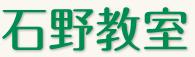 広島市南区東雲のそろばん・英会話・書道・個別指導学習塾|石野教室